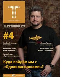 терминал журнал 4
