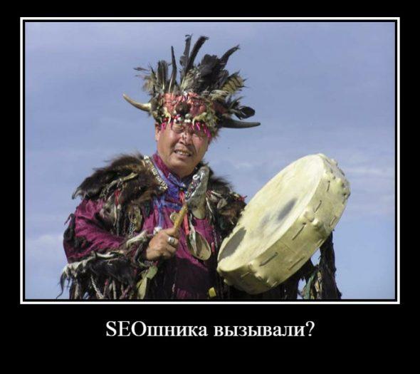 Сеошники-шаманы