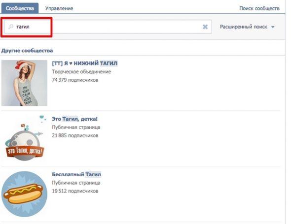 Паблики и группы Вконтакте