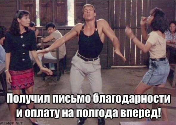 Танцуем, господа!