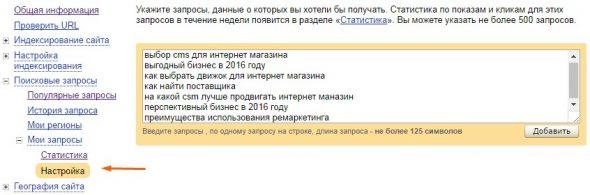 Кликабельность сайта в Вебмастере