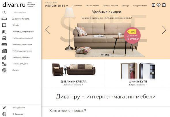 Интернет-магазин Divan.ru