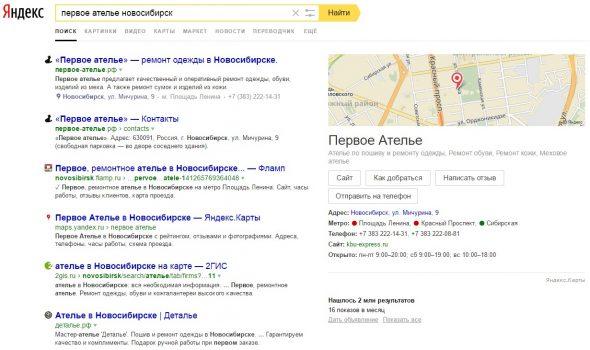 Добавление в Яндекс. Справочник