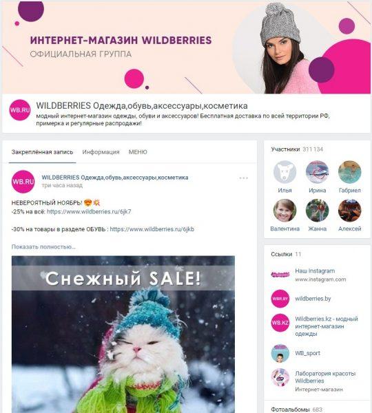 Страница интернет-магазина Вконтакте