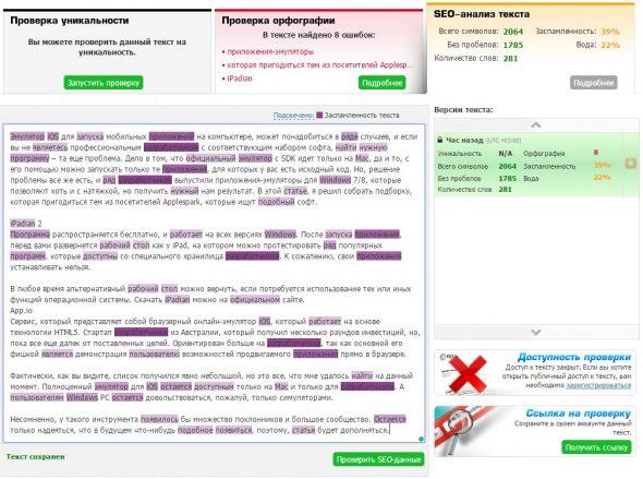 Анализатор Text.ru