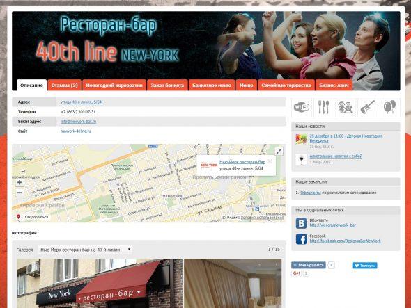 Страница компании в городском справочнике