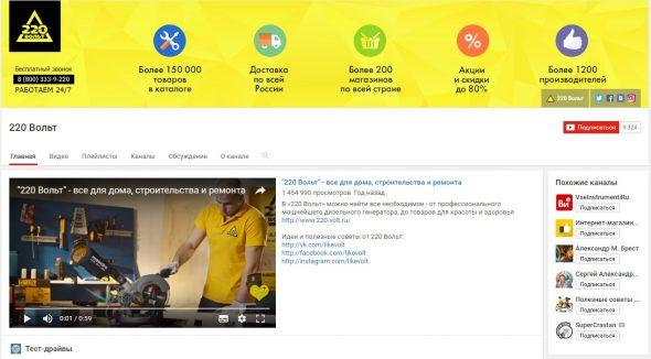 Раскрученный канал на YouTube