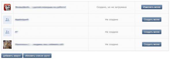 Создание меню ВКонтакте