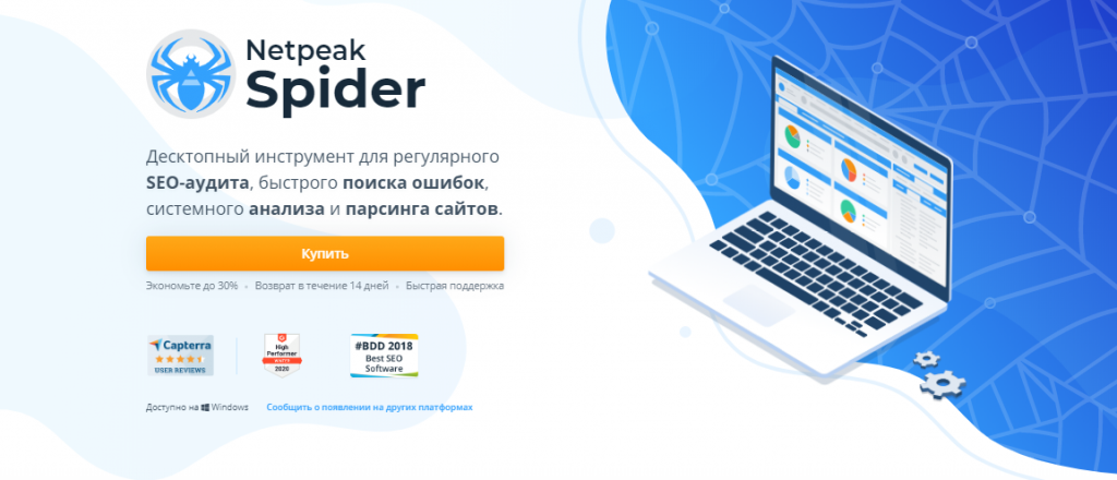 Программа NetPeak Spider