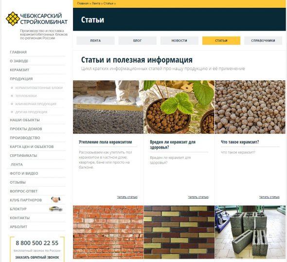 Чебоксарский завод контент-маркетинг