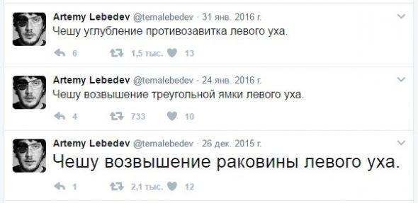 Твиттер Артемия Лебедева