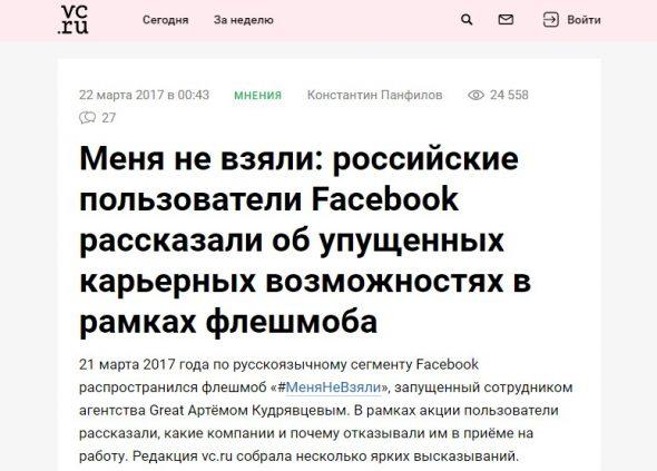 #МеняНеВзяли в Facebook