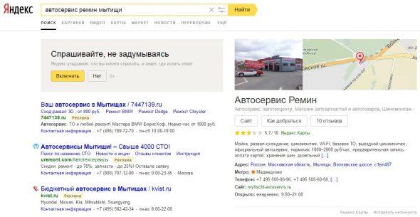 Выдача с картами Google