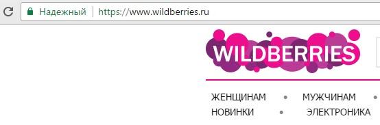 Значок HTTPS в браузере