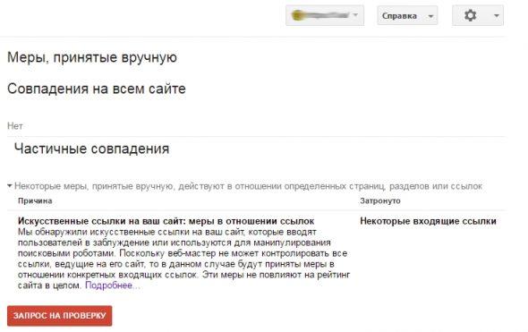 Фильтр за покупные ссылки в Google