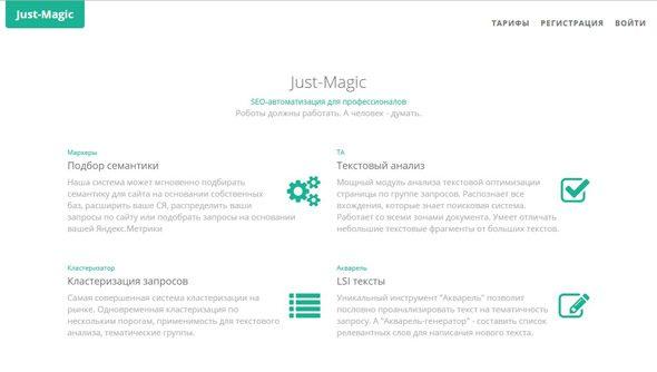 Анализатор Just-magic