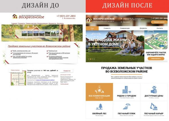 Сайт до и после редизайна