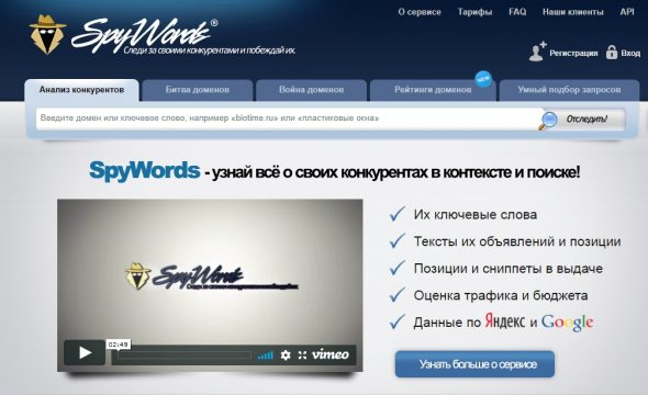 Сервис Spywords