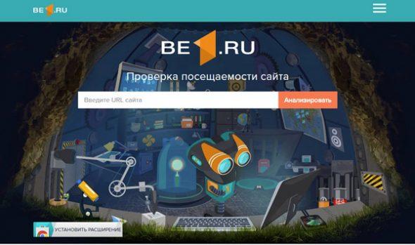 Сервис Be1.ru