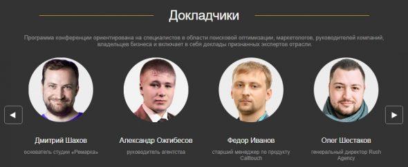 Докладчики на CyberMarketing