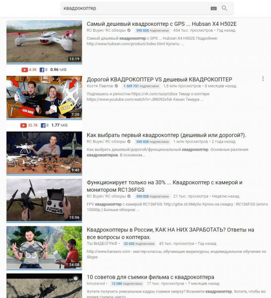 Поиск идей на YouTube