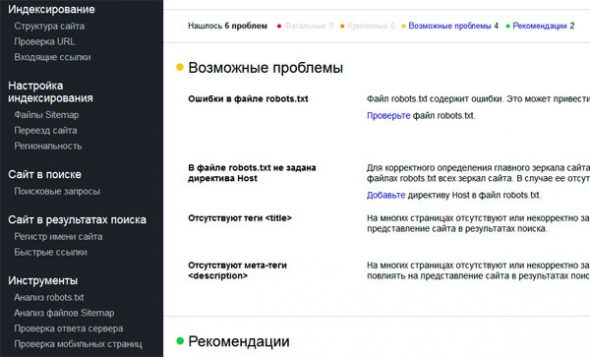 Ошибки в Яндекс.Вебмастере