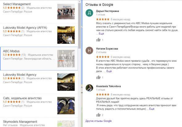 Отзывы в Google Maps