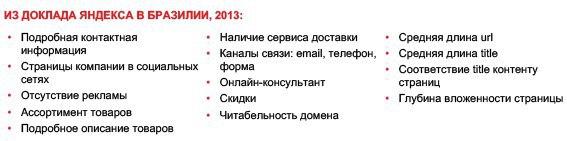 Коммерческие факторы в Яндексе