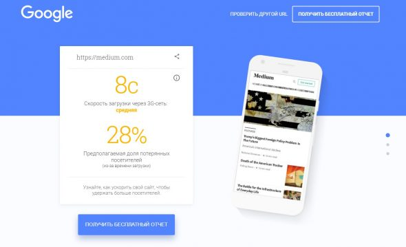 Mobile Website Speed Testing