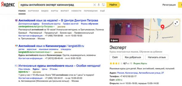 Сниппет с картами в Яндексе
