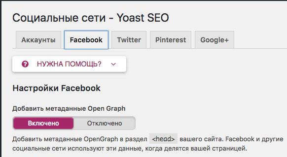 Добавить Open Graph на сайт