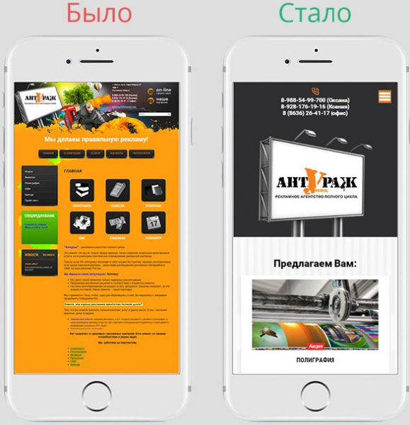 Адаптивный и неадаптивный сайт на смартфоне