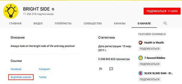 Ссылка на сайт в описании канала