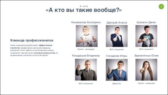 Страница о команде компании