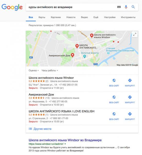 Локальная выдача Google