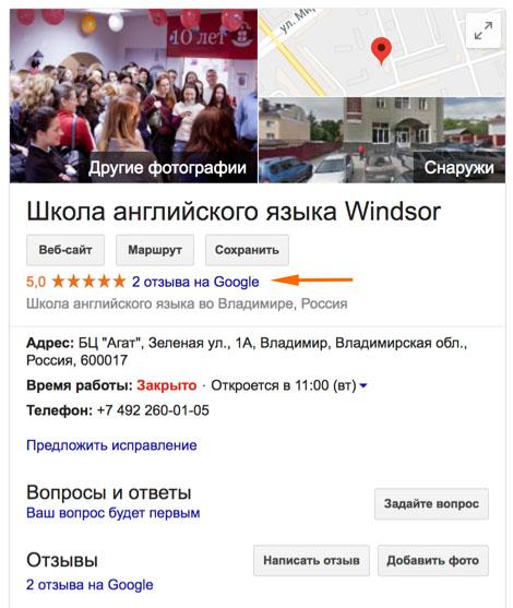 Отзывы о компании в Google Мой бизнес