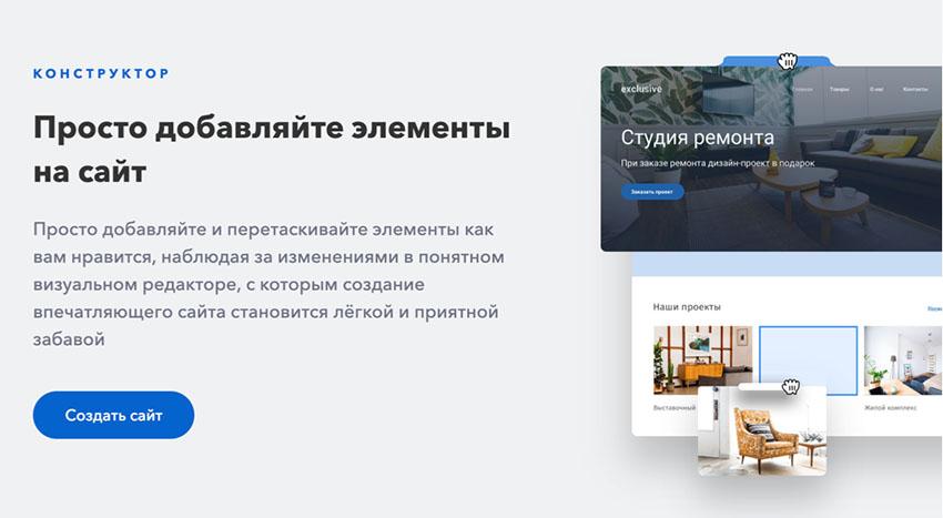CTA-элемент на сайте