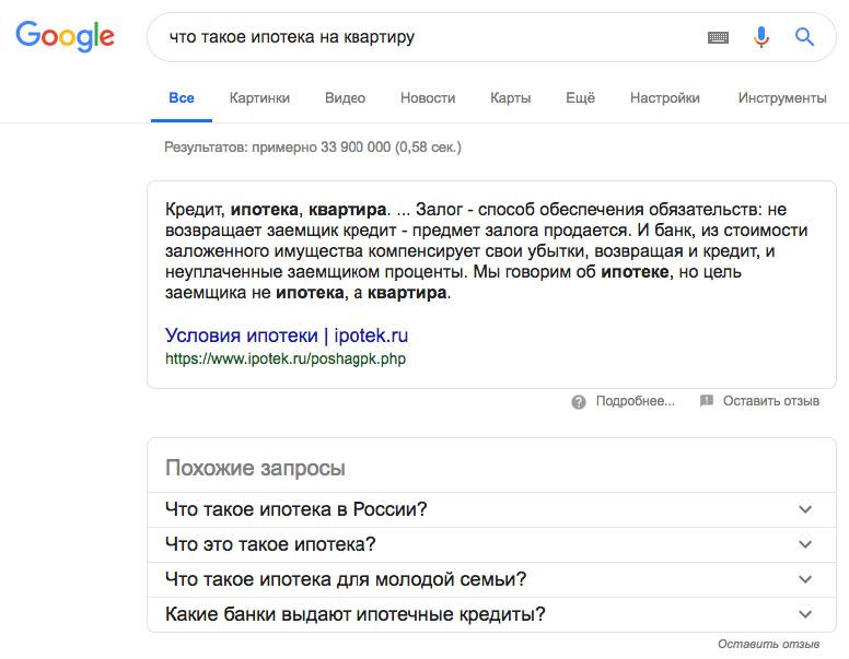 Расширенные сниппеты Google