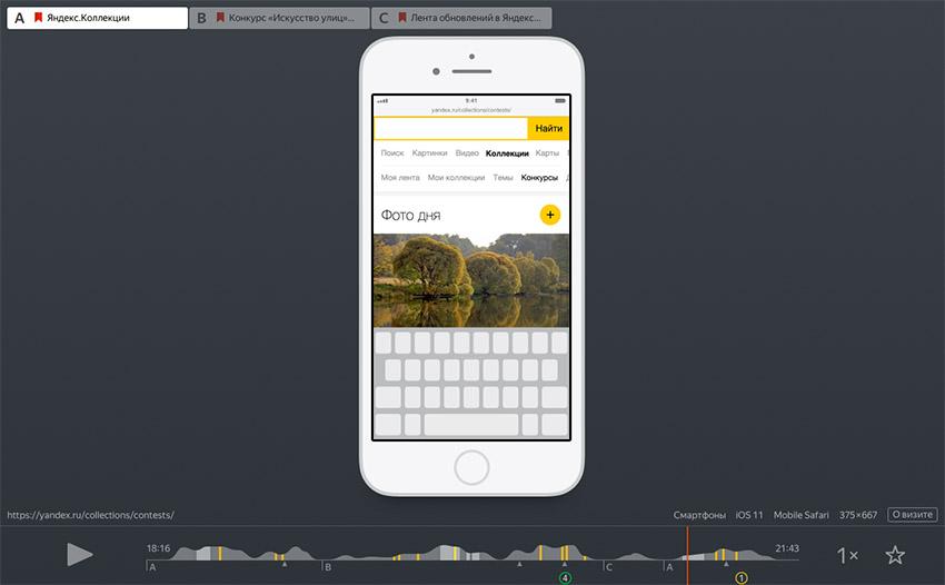Запись вебвизора с мобильного