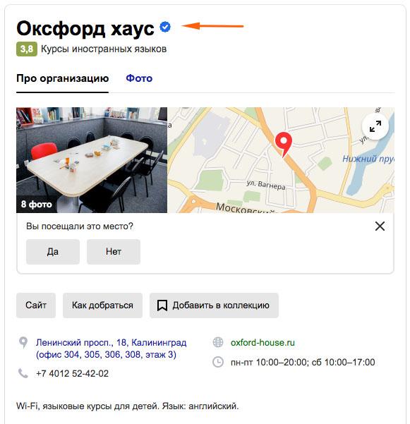 Карточка компании в Яндекс.Справочнике