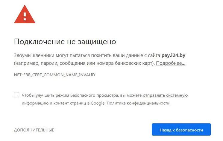 Предупреждение об опасном сайте