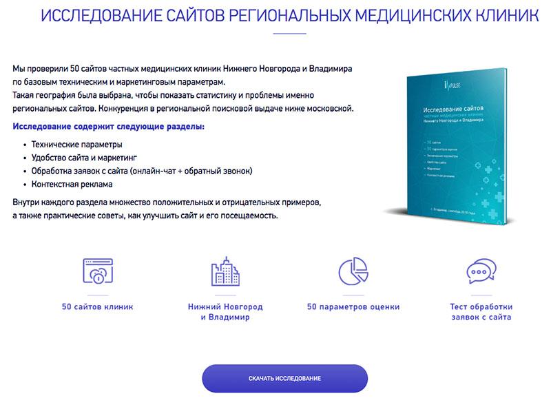 Пример исследования по интернет-маркетингу