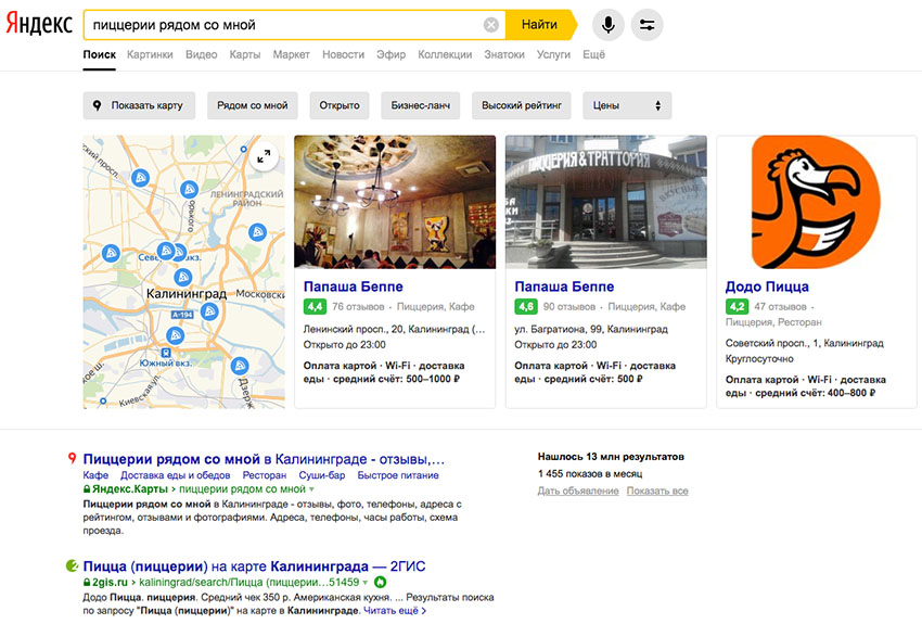 Офис компании на Яндекс.Картах