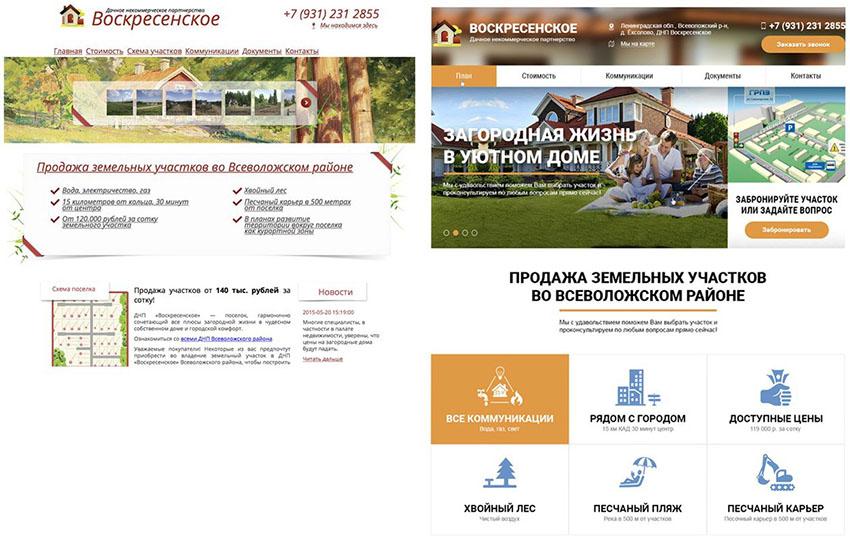 Макет страницы до и после изменений