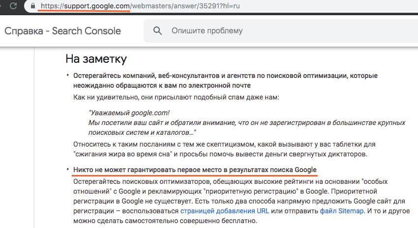Рекомендации в Google