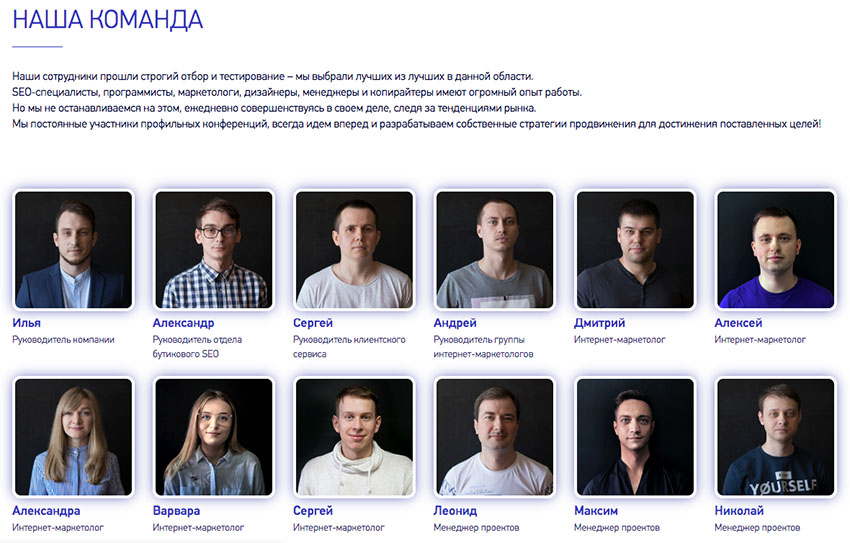 """Страница """"О нас"""" с сотрудниками компании"""