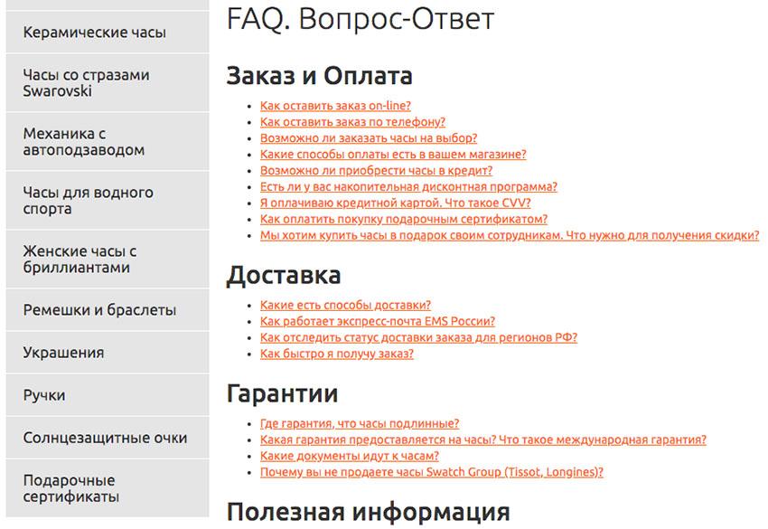 Страница FAQs на сайте магазина