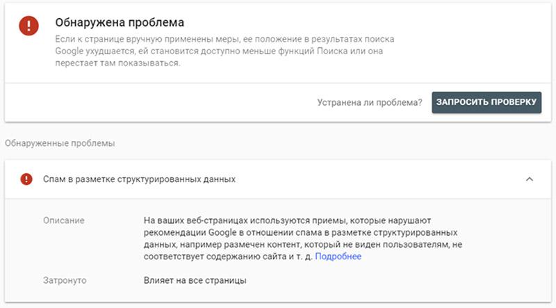 Уведомление о санкциях в Google Search Console