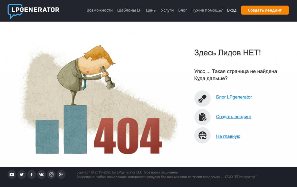 Пример страницы 404 #2