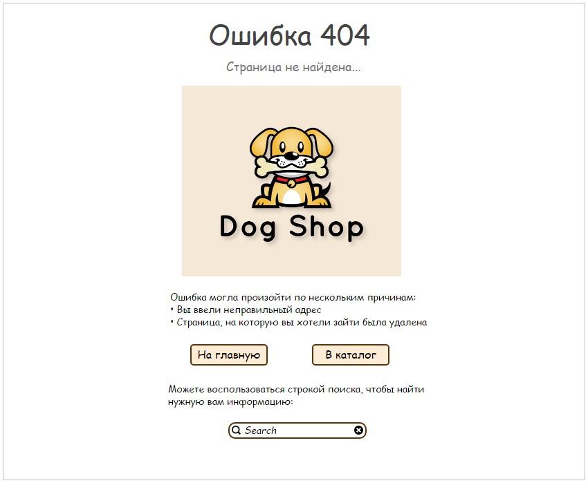 Макет-прототип 404 страницы